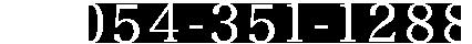 054-351-1288